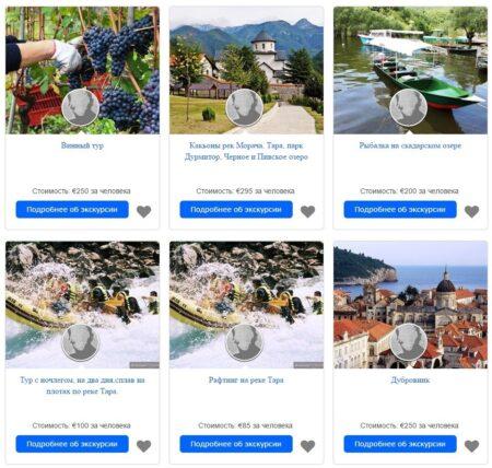 Цены на экскурсии по Черногории в интернете