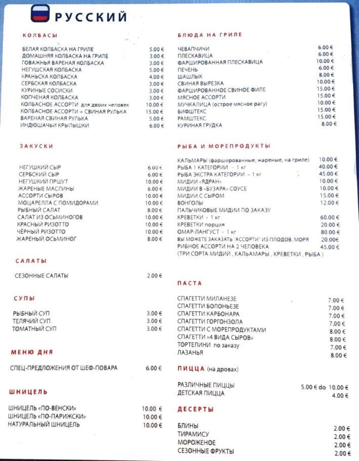Меню ресторана Ядран в Будве - актуальные цены на 2016 год